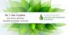 """Стартира Седмият Национален конкурс """"Най-зелените компании в България"""""""