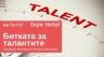 """Задава се първото издание на """"Битката за талантите"""":  Employer Branding & Forward Education Forum"""
