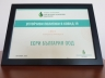 ЕСРИ България с награда за устойчиви политики в COVID-19
