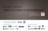 "Единадесети PR фестивал в България ""Пост-истина и популизъм"""