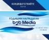 Започна седмото издание на b2b Media Awards