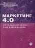 Маркетинг 4.0 - От традиционното към дигиталното
