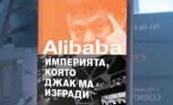 """Джак Ма: От философ до филантроп. Из """"Alibaba – империята, която Джак Ма изгради"""""""