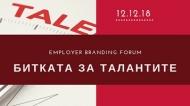 Най-добрите работодатели представят своите стратегии за employer branding