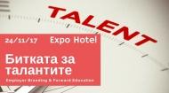 """Седмица до първото издание на """"Битката за талантите"""":  Employer Branding & Forward Education Forum"""