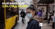Актуализираната прогноза на Euler Hermes за България: 3,8% спад на БВП за 2020 година и ръст от 3,2% за 2021 година